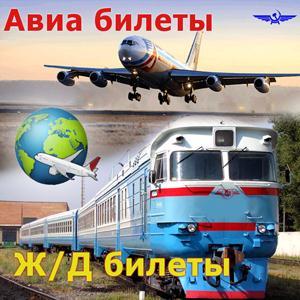 Авиа- и ж/д билеты Северской