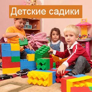 Детские сады Северской