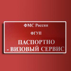 Паспортно-визовые службы Северской