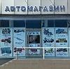 Автомагазины в Северской
