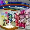 Детские магазины в Северской