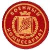 Военкоматы, комиссариаты в Северской